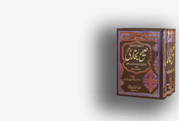 Home – Zia-ul-Quran Publishers